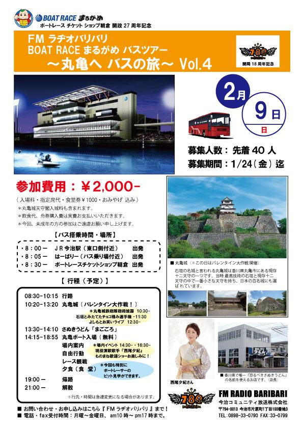 丸亀バスツアー企画2020最終